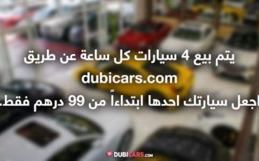 بيع سيارتك اونلاين عن طريق موقع دوبيكارز مقابل ٩٩ درهم فقط